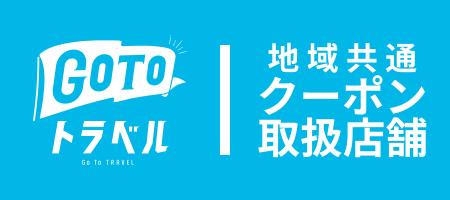 GOTOトラベル 地域共通クーポン券対象店舗